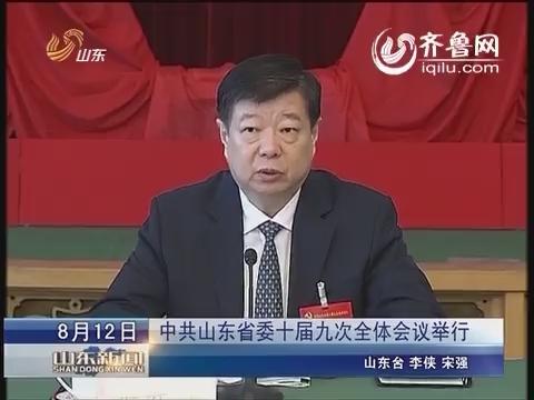 中共山东省委十届九次全体会议举行