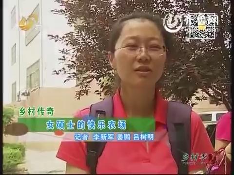 乡村传奇:女硕士的快乐农场