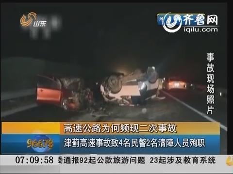 津蓟高速事故致4名民警2名清障人员殉职