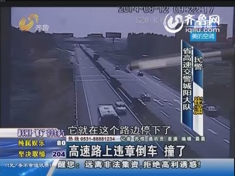 青岛:高速路上违章倒车 导致后方车辆追尾2人重伤