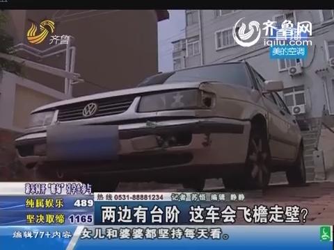 青岛:两边有台阶 这车会飞檐走壁?