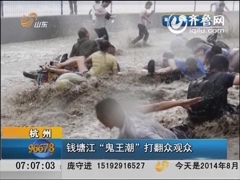 """杭州:钱塘江""""鬼王潮""""打翻众观众"""