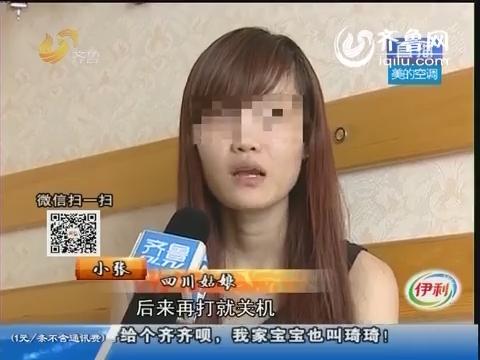 """东营:千里有缘""""E网""""牵 一不留神成""""小三"""""""