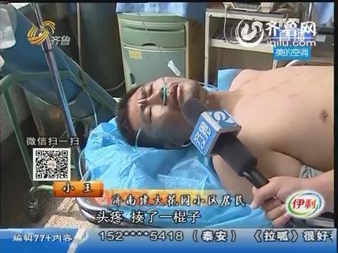 济南:保安不保居民安全 拿棍子打业主