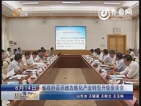 山东省政府召开地方炼化产业转型升级座谈会
