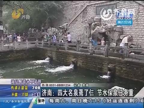 济南:四大名泉蔫了仨 节水保泉任务重