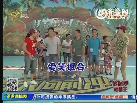 2014年8月14日《快乐向前冲》小选手现场认亲 敏健激动不已