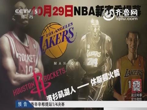 晨言网事-NBA新赛季赛程大盘点:揭幕战湖人主场战火箭
