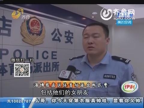 淄博:为争女友 俩酒吧服务员持刀斗殴致其中一名死亡