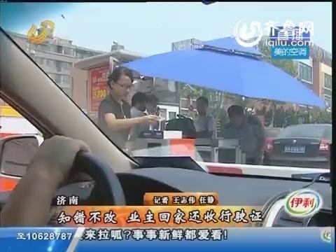 济南:居民拒押行驶证小区保安打人 曝光后保安仍再收行驶证