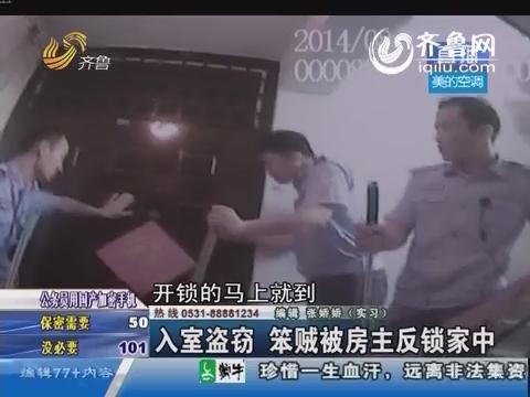 青岛:入室盗窃 笨贼被房主反锁家中