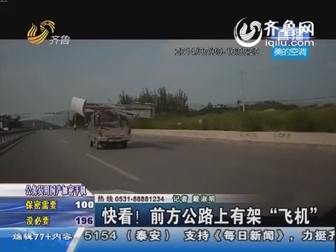 """莱芜:快看 前方公路上有架""""飞机"""""""