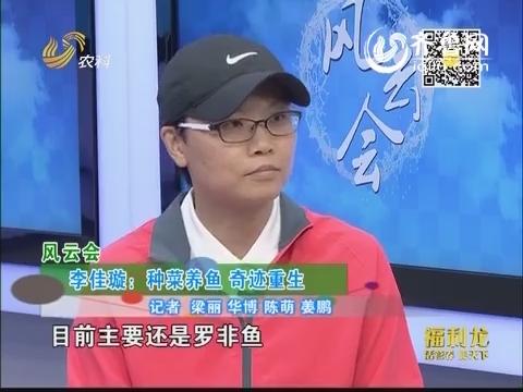 风云会:李佳璇种菜养鱼奇迹重生