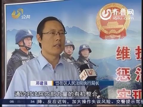 天平之光:岱岳区法院 成立执行指挥中心攻克执行难案