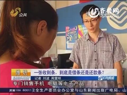 说案拉理:潍坊一张收到条 到底是借条还是还款条?