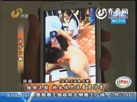 济南:继续追踪 物业依然没看望伤者