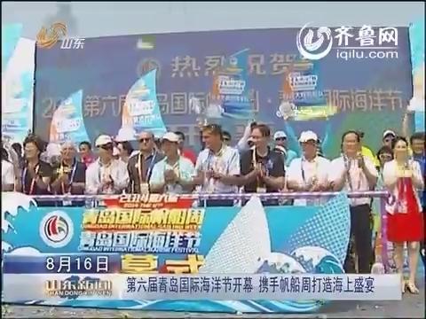 第六届青岛国际海洋节开幕 携手帆船周打造海上盛宴