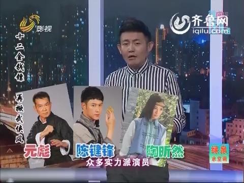 20140817《微剧透》:十二金钱镖 再掀武侠风