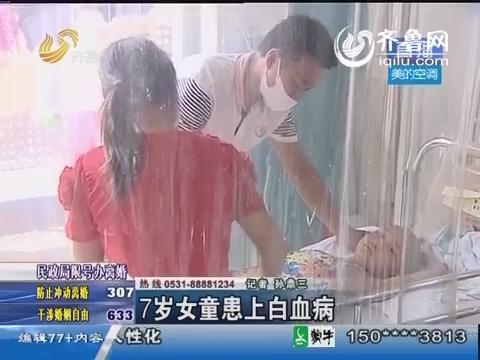 菏泽:7岁女童患上白血病