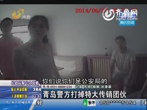 青岛警方打掉特大传销团伙 抓到涉案人员240多人