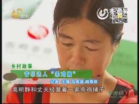 """乡村故事:音乐达人""""杀鸡嫂"""""""