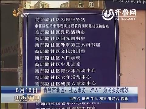 """青岛市北区:社区事务""""准入""""为民服务增效"""