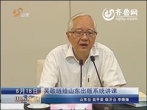 吴敬琏给山东出版系统讲课