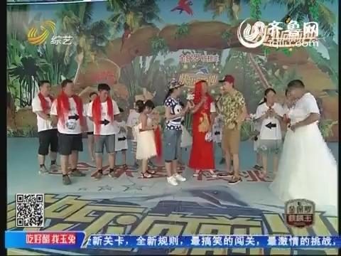 """快乐向前冲:""""婚纱哥""""带着庞大亲友团来参赛 丁喆被迫扮演新娘"""
