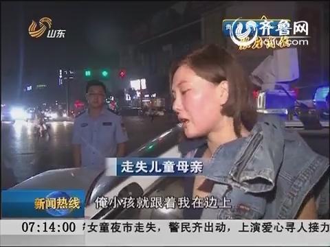 青州:两岁女童夜市走失 警民协力找寻