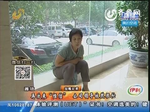 """潍坊:再次来""""恒信""""公司领导依然很忙"""