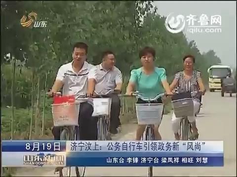 """济宁汶上:公务自行车引领政务新""""风尚"""""""