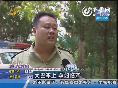 济南:孕妇被大巴司机赶下车 无奈路边生产