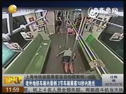 上海地铁老外车厢内晕倒 3节车厢乘客10秒内跑光