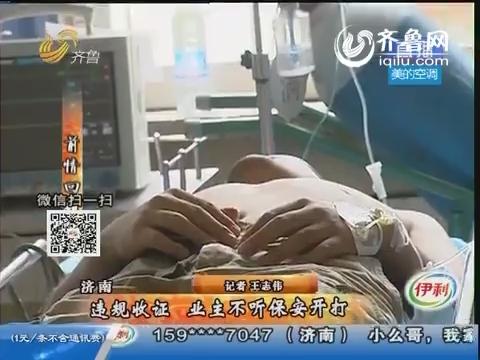 济南:违规收证 业主不听保安开打