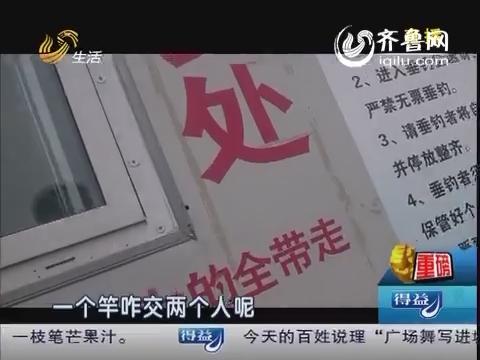 滨州城管:委托收费管理