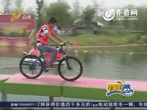 20140821《逍遥游》:骑开得胜