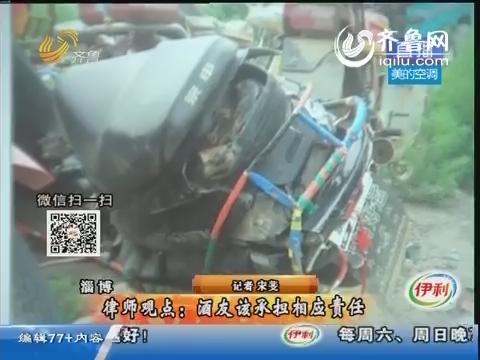 淄博:孩子可怜 父亲酒后车祸丧了命