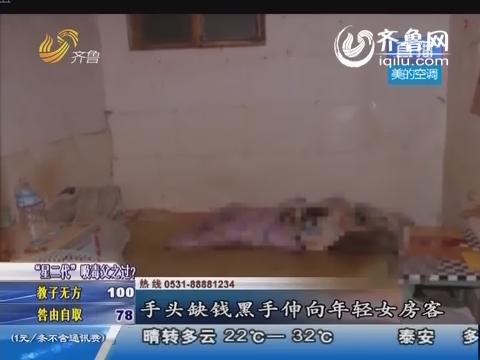 济南:女大学生惨遭毒手死在出租房