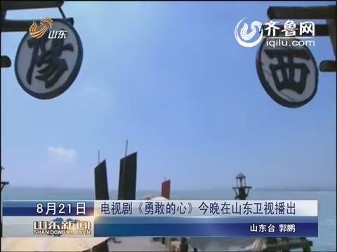 电视剧《勇敢的心》21日晚在山东卫视播出