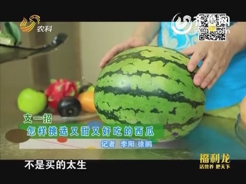 支一招:怎样挑选又甜又好吃的西瓜