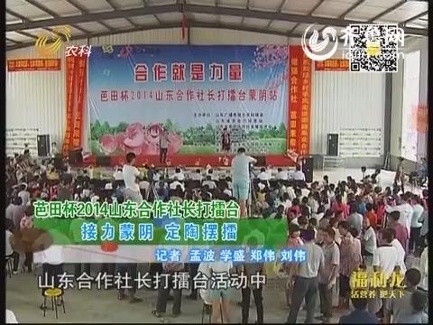 芭田杯2014山东合作社长打擂台:接力蒙阴 定陶摆擂