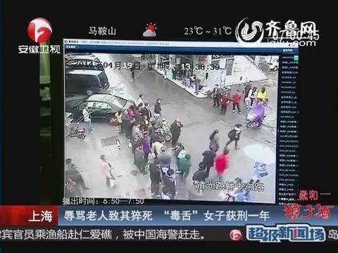 """上海一""""毒舌""""女子辱骂老人 致其猝死获刑一年"""