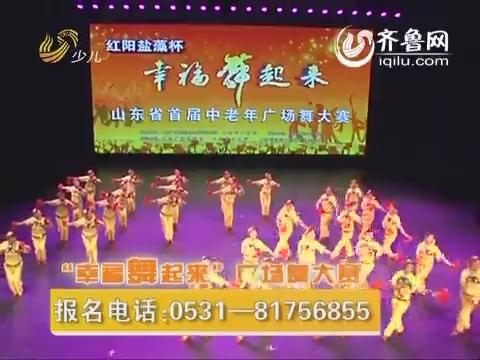 20140821《永远十八岁》:广场舞大赛济南赛区展播