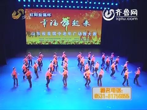 20140822《永远十八岁》:广场舞大赛济南赛区展播