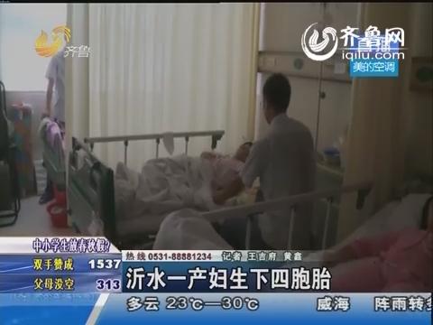 沂水:一产妇生下四胞胎