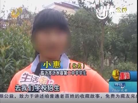 临沂沂水学生高考志愿被篡改 警方立案侦查(四)