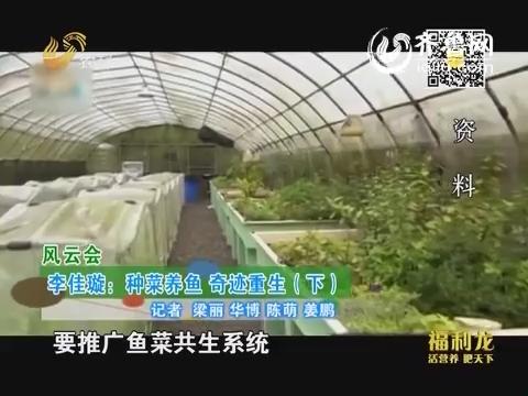 风云会 李佳璇:种菜养鱼 奇迹重生(下)