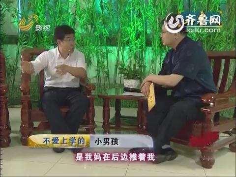 20140823《山东人》:刘悦坦——励志坦言