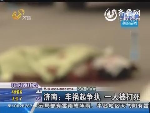 济南街头命案:车祸起争执 一人被打死