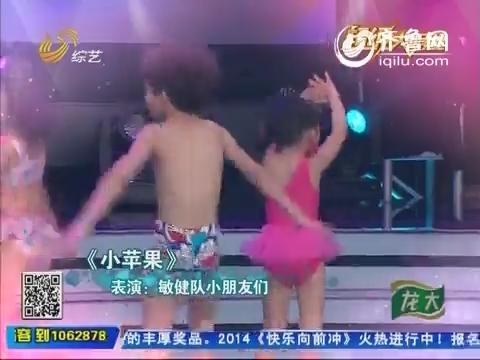 20140824《超级大明星》最萌舞神张峻豪创新舞蹈首秀
